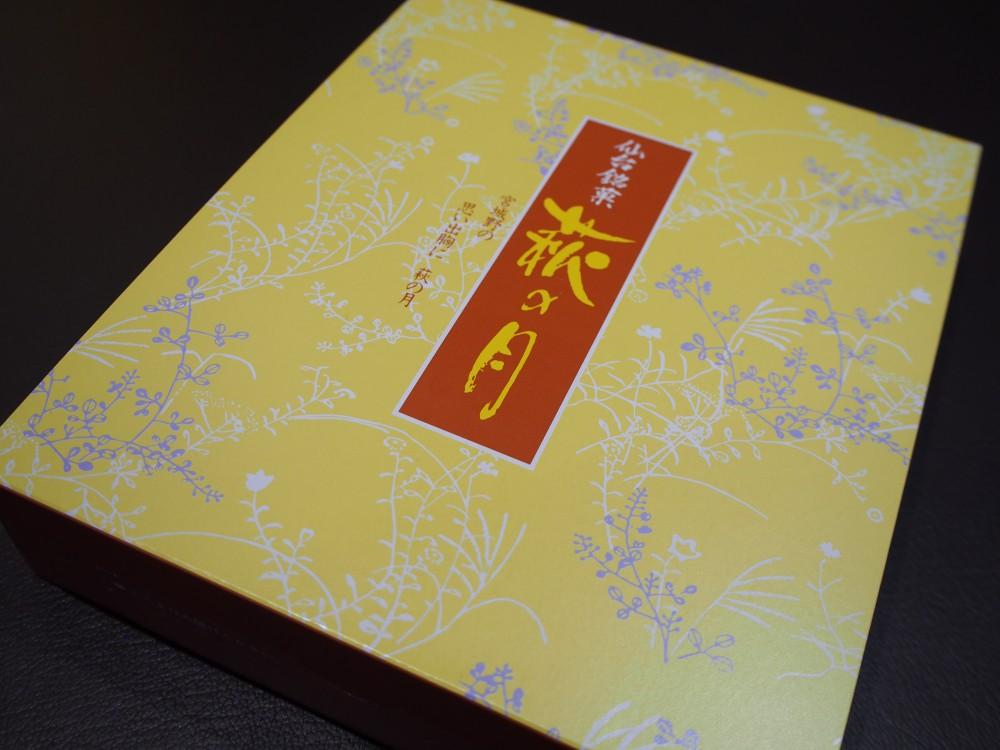 I様より、仙台銘菓「萩の月」をいただきました♪-oomiya京都店のお客様 スタッフつぶやき -P3292416
