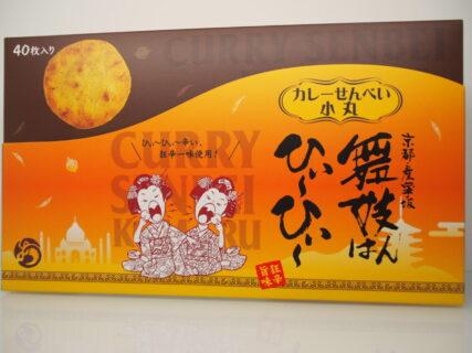 Y様より、京都で一味・七味とうがらしで有名な「舞妓はんひぃ~ひぃ~カレーせんべい小丸」を頂きました☆