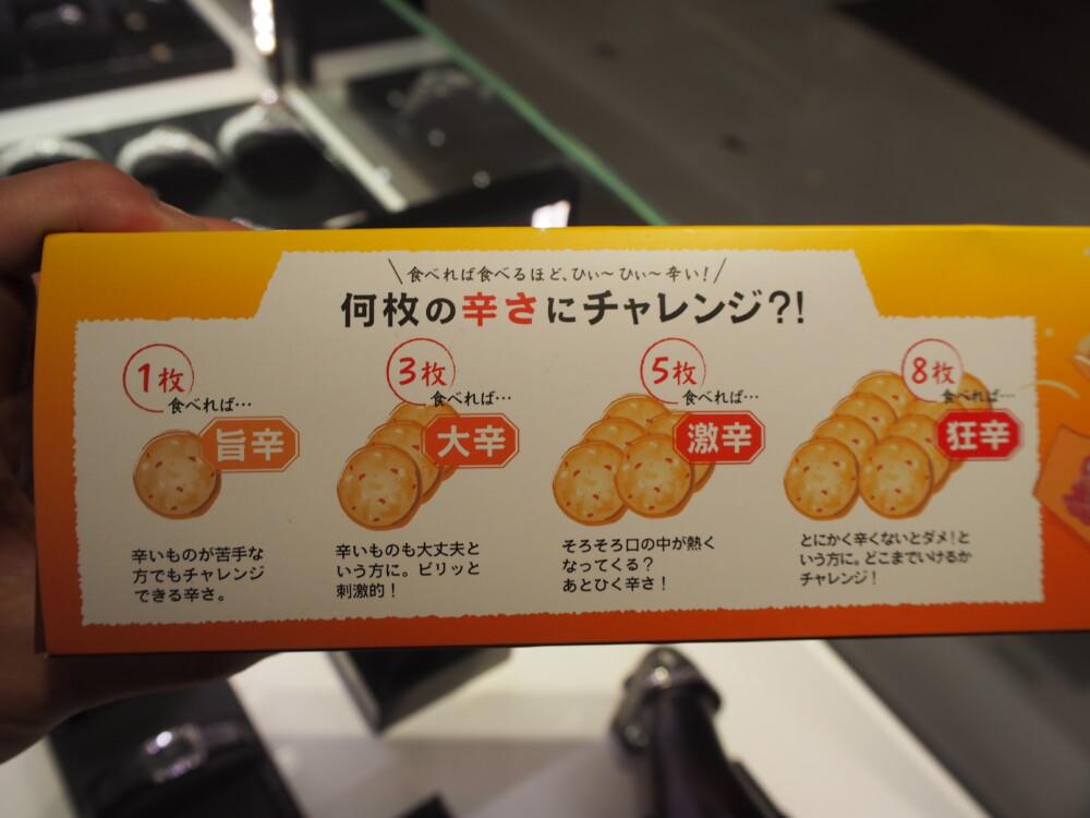 Y様より、京都で一味・七味とうがらしで有名な「舞妓はんひぃ~ひぃ~カレーせんべい小丸」を頂きました☆-oomiya京都店のお客様 スタッフつぶやき -P5240058