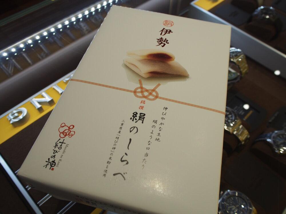 いつもお世話になっておりますT様から、伊勢神宮のお土産「絹のしらべ」をいただきました!-oomiya京都店のお客様 スタッフつぶやき -P6010428