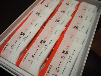 いつもお世話になっておりますT様から、伊勢神宮のお土産「絹のしらべ」をいただきました!