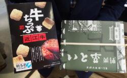 いつもお世話になっております、Y様より滋賀県ならではのお土産を頂きました!