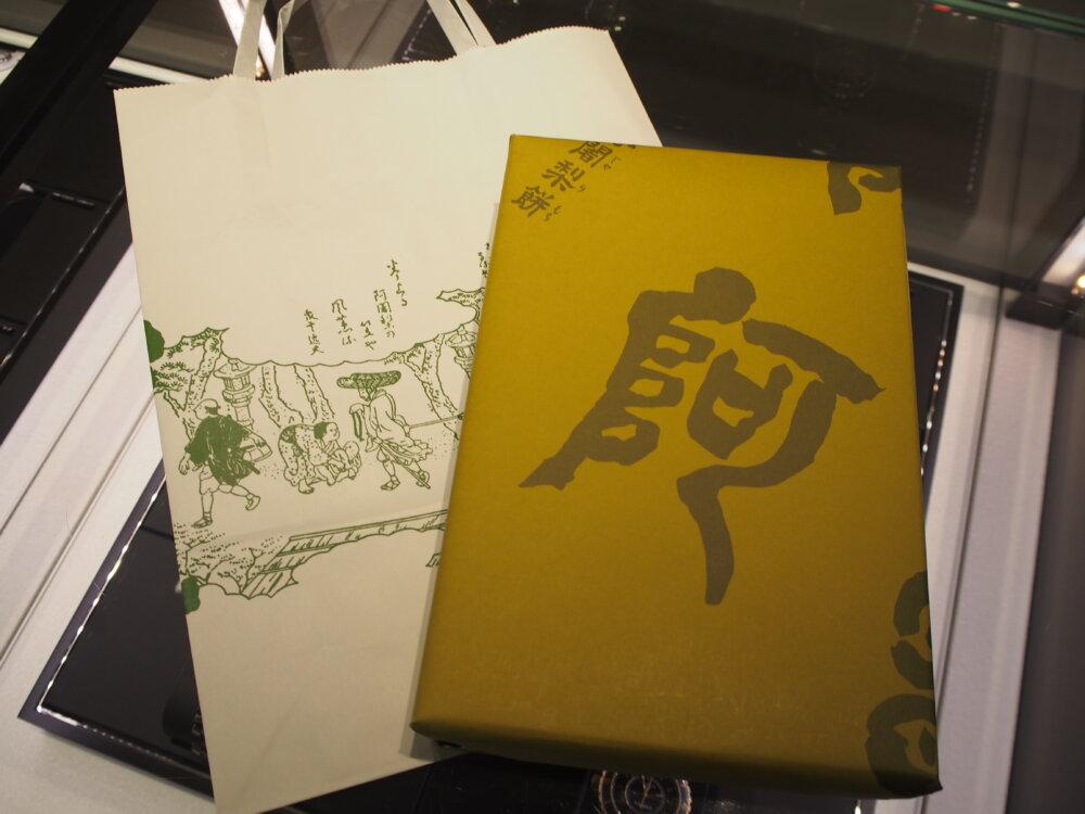 いつもお世話になっております、Hご夫妻様より『阿闍梨餅』の差し入れを頂きました。-oomiya京都店のお客様 スタッフつぶやき -P6221778