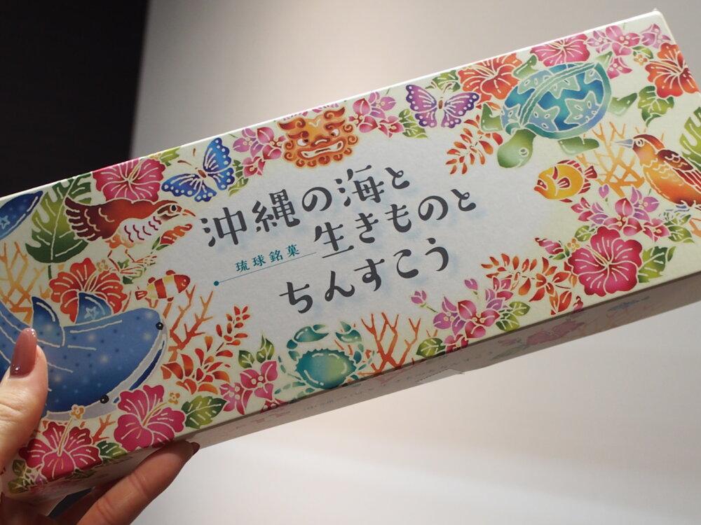 F様より沖縄のお土産《ちんすこう》頂きました♪-oomiya京都店のお客様 スタッフつぶやき -P7042127