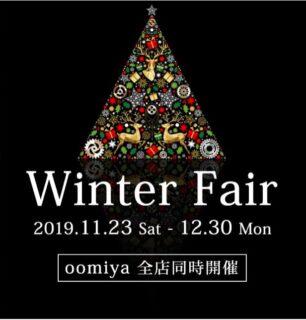 11/23~ oomiya全店同時開催『Winter Fair 2019』 と各ブランドのお得な『キャンペーン』情報一覧☆