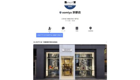 oomiya京都店【LINE公式アカウント】 友達登録で壁紙プレゼント!