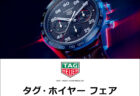 """将来受け継いでいきたい時計ブランド""""ゼニス""""の魅力がたっぷり詰まった1本、エル・プリメロ グランドデイト フルオープン。"""