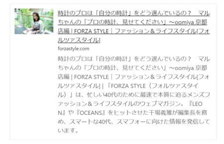 ファッション&ライフスタイル「フォルツァスタイル」 ~oomiya京都店編~