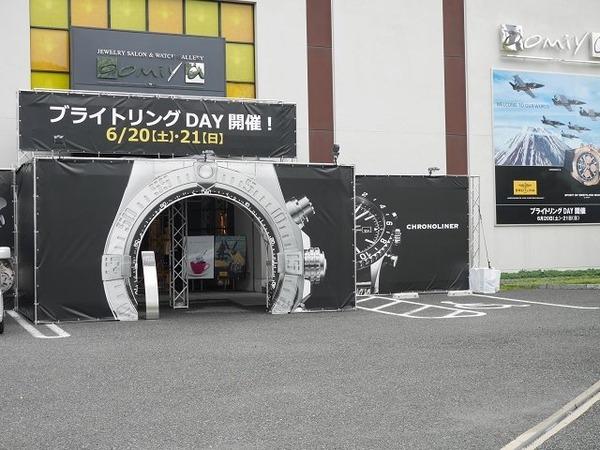 史上最大級のBREITLINGイベント/BREITLING DAY in和歌山本店