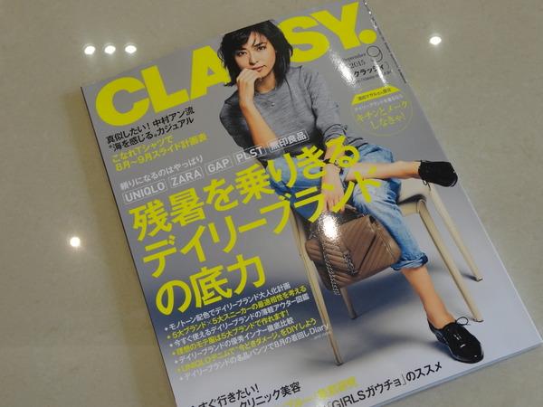 CLASSY.9月号×GaGa MILANO