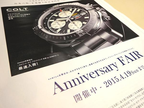 本日より【Anniversary FAIR】開催!
