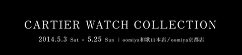 Cartier WATCH COLLECTION開催中!