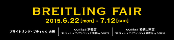 BREITLING FAIR開催中です!-BREITLING -936fad6c-s