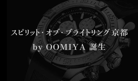 oomiya京都店//取扱いブランドが明らかに①-BREITLING -9f2e5daf-s