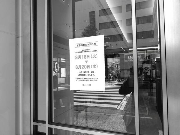 夏季休業のお知らせ-京都店からのお知らせ -c146e553-s