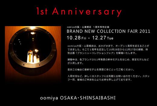 大阪・心斎橋店 最大のFAIR開催しています。