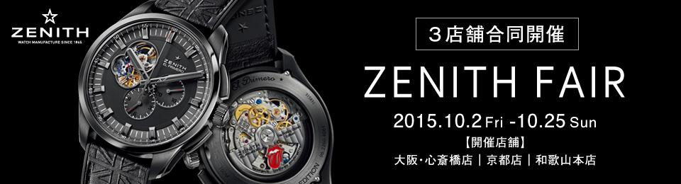 *ZENITH >> キャプテン・クロノグラフ /03.2110.400/21.C493-ZENITH -1443692280444