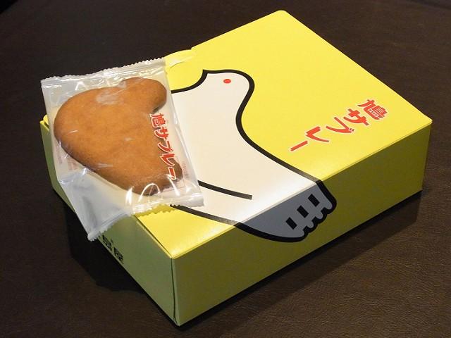 神奈川銘菓を頂きました♪
