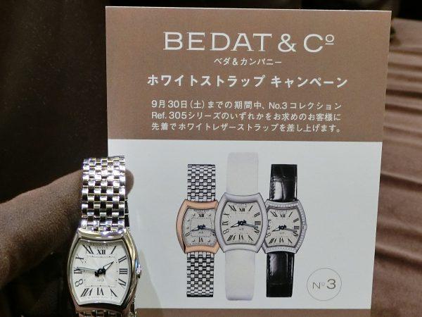 只今、oomiya大阪心斎橋店では『BEDAT&Co』キャンペーンを開催しています!-BEDAT&Co -CIMG2573-600x450