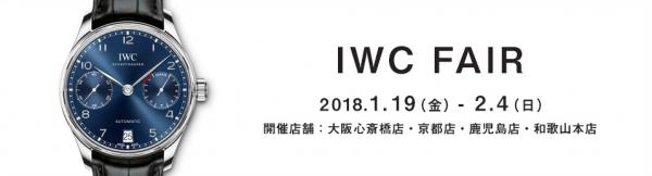 IWCフェア 開催中!2/4(日)まで。-IWC -15bd6543fccd45d7afb6403e77c4a4f1-600x162