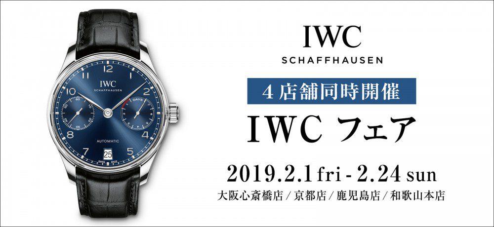 IWCフェア開催中!!シルバー×ブルーで大人な雰囲気を、ポルトギーゼ・オートマティック!-IWC -banner-1000x460