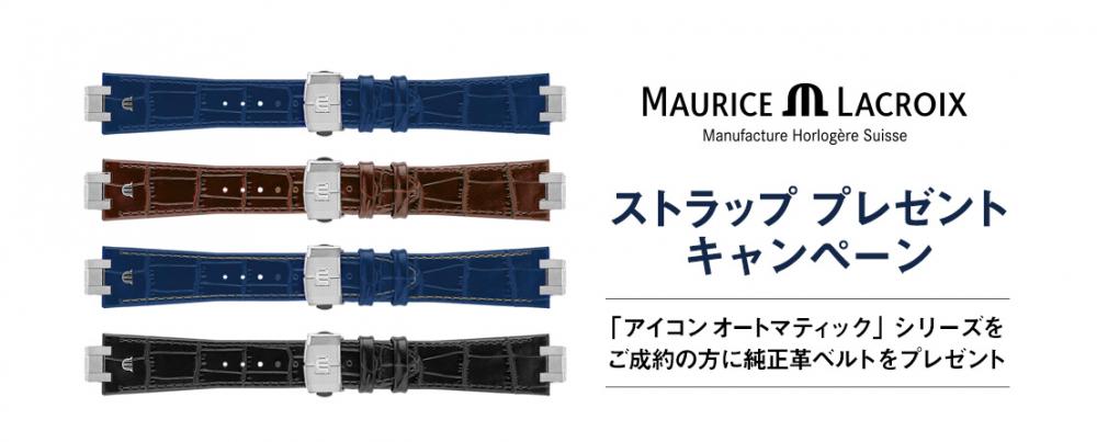 モーリス・ラクロア フェアも残すところあと6日!!期間限定でサンプル展示中の「アイコン オートマティック スケルトン」をご紹介!-MAURICE LACROIX -bb9f2a71aee3e7ea1593e7ecadb47cb0-1000x403