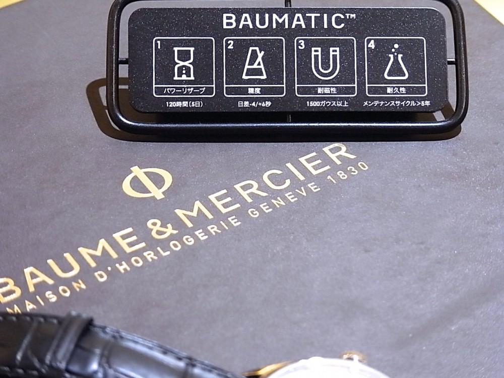 ボーム & メルシエ  性能だけではない、ビジネスでも活躍!「クリフトン ボーマティック COSC」-BAUME&MERCIER -R1170104