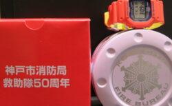 神戸市消防局 救助隊50周年 コラボモデル! G-SHOCK「GW-B5600FB-4JR」
