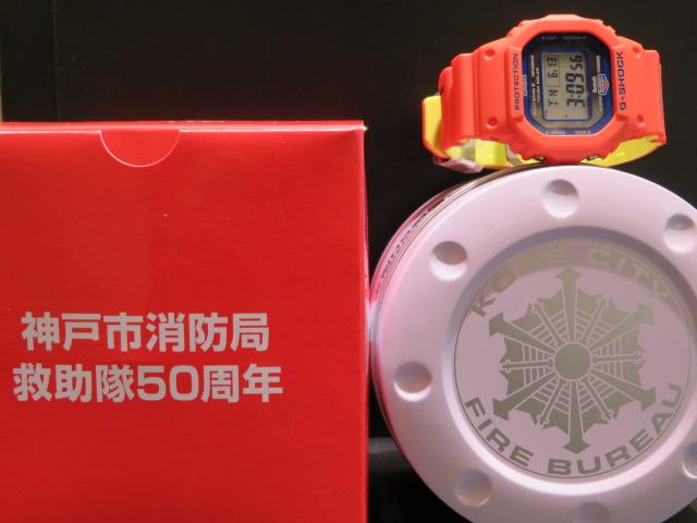 神戸市消防局 救助隊50周年 コラボモデル! G-SHOCK「GW-B5600FB-4JR」-G-SHOCK -IMG_1607