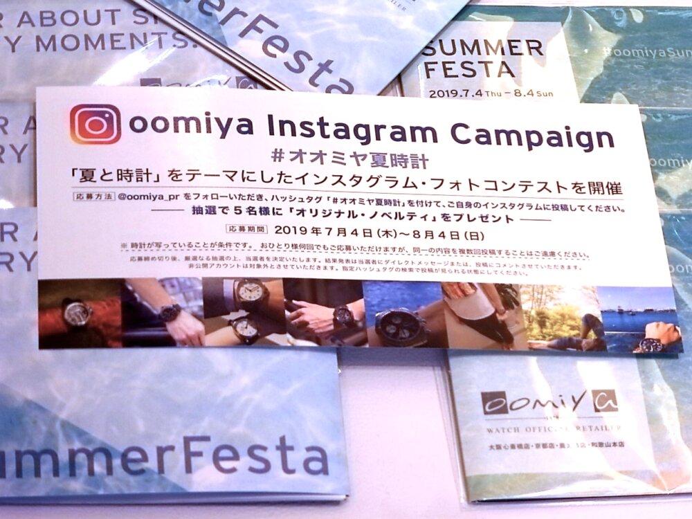 「夏と時計」をテーマ! #オオミヤ夏時計 インスタグラム・フォトコンテスト開催中!-お知らせ その他 -R1171781