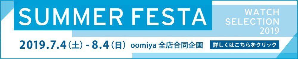 サマーフェスタ開催中!爽やかなホワイトカラーを採用した希少な日本限定28本のロジェデュブイ。-ROGER DUBUIS -d997921448d775973ab05ae89c122571-1000x200