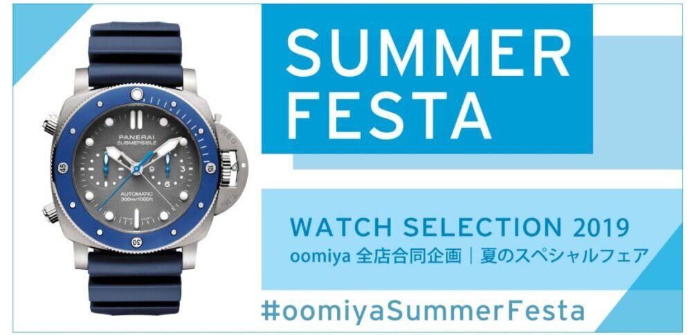 oomiya 全店合同企画「 SUMMER FESTA 2019 」サマーフェスタ 〜8/4 開催中!-その他 -ff17548081568dd250037ecd66f5388e-1000x484