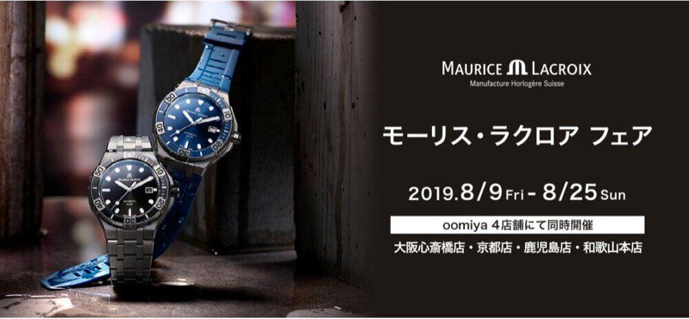 モーリス・ラクロアを大阪 心斎橋店でペアでそろえる。-MAURICE LACROIX -f26be6c063c644416a77852f24c7ee34-1000x463