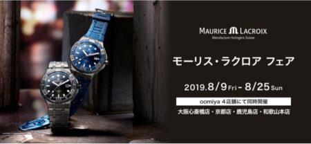 明日 2019.8.9(金)から「モーリス・ラクロア フェア」 スタートします!!