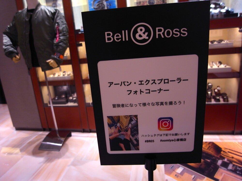 ベル&ロスのニューコレクション「BR05」ローンチイベントを大阪心斎橋店で開催しました♪-お知らせ -R1173415