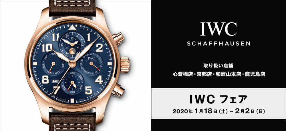 紳士の魅力を引き出す腕時計、IWC「ポルトギーゼ・オートマティック」をご紹介。-IWC -1579066677463