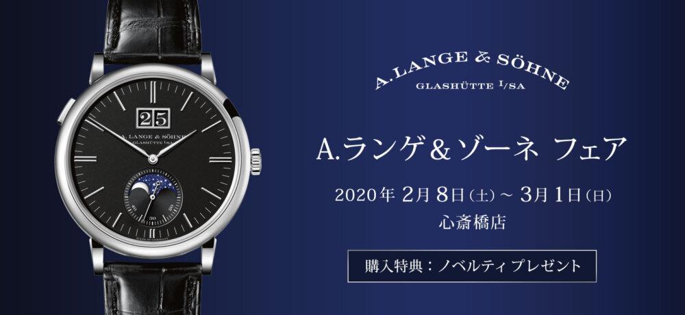 A.ランゲ&ゾーネの名作モデル「ランゲ1」の魅力-A.LANGE&SÖHNE -1580962764468