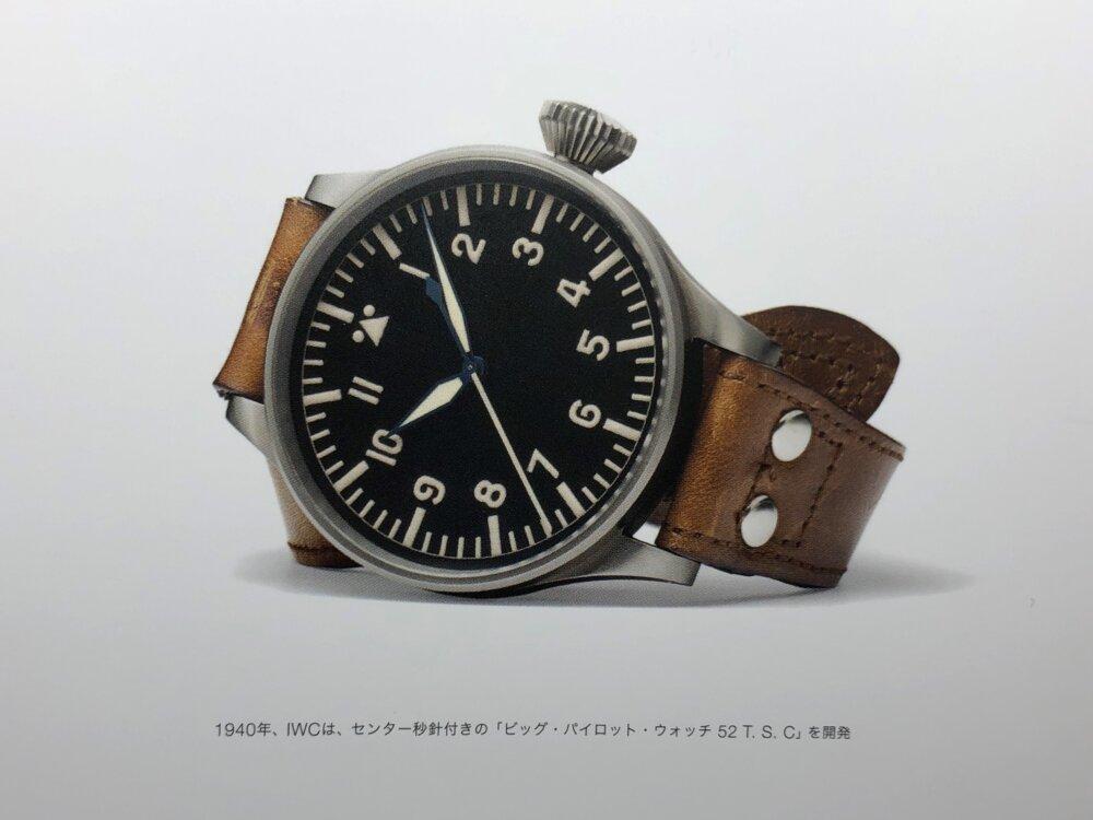 当時の面影を色濃く継承するクラシカルなパイロットウォッチ、IWCから「ビッグ・パイロット・ウォッチ」をご紹介。 - IWC