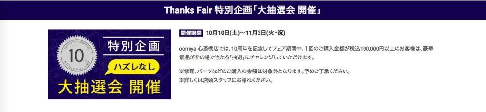 oomiya 心斎橋店 10周年記念特別企画「Thanks Fair(サンクスフェア)」 スタート!-EDOX -cb2c955f0de3cce41a86d75b32f1616e