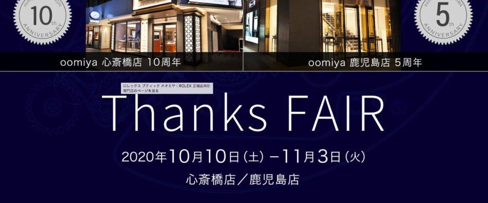 oomiya 心斎橋店 10周年記念特別企画「Thanks Fair(サンクスフェア)」 スタート!-EDOX -e3f255b1f0e3b23c5d39d57b0357b7fd