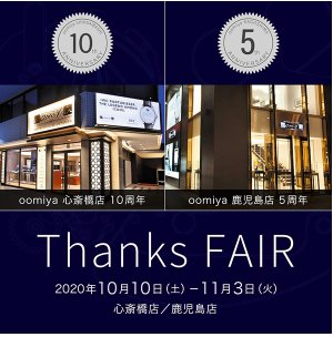 oomiya 心斎橋店 10周年記念特別企画「Thanks Fair(サンクスフェア)」 スタート!
