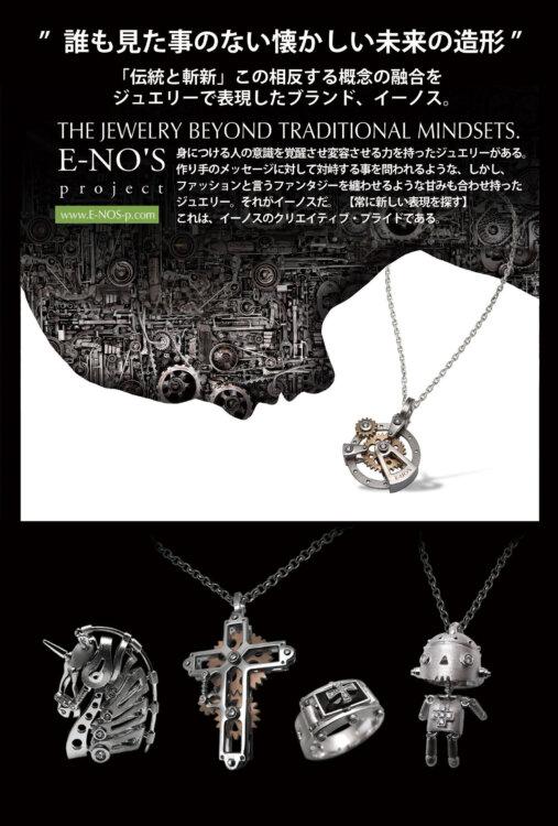 E-NO'S(イーノス)のフルコレクションをご用意!2日間限定「特別受注会」開催 - お知らせ その他