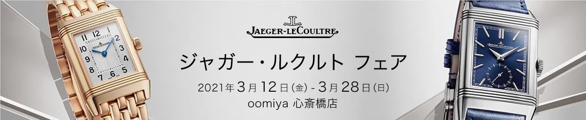 ジャガー・ルクルト アイコンモデルの反転式ケース!レベルソ・トリビュート・ムーン - Jaeger-LeCoultre