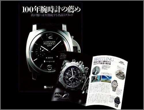 100年腕時計の薦め