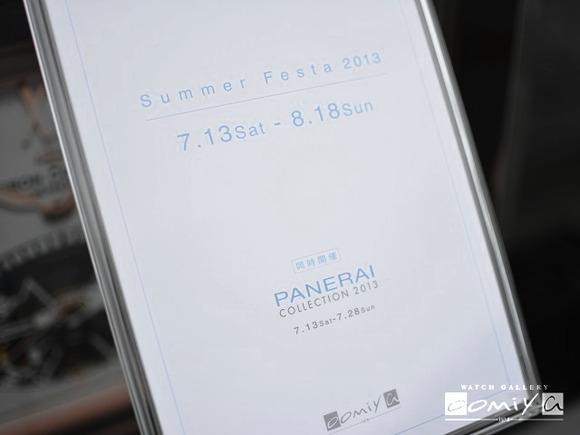 Summer Festa 2013 START!!