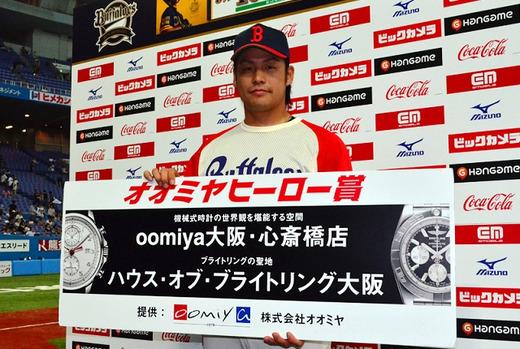 オオミヤヒーロー賞(オリックス・バファローズ)その24