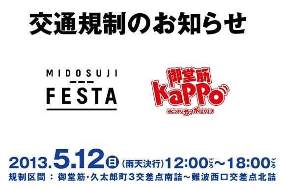 明日 (12日) は、「みんなでkappo!御堂筋フェスタ」