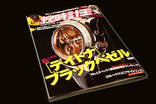 腕時計王 Vol.48