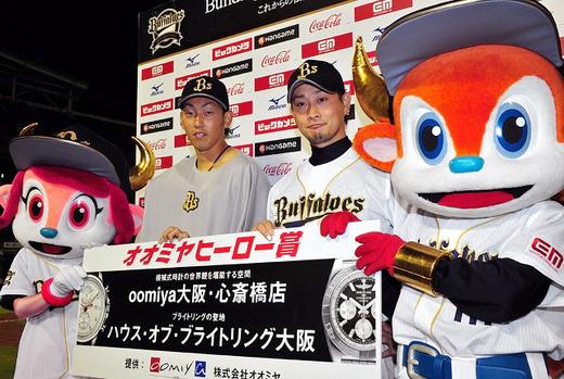 オオミヤヒーロー賞(オリックス・バファローズ)その31