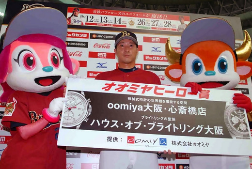オオミヤヒーロー賞(オリックス・バファローズ)その15